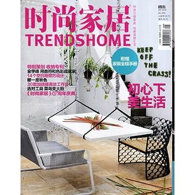 时尚家居杂志2013年9月 初心下 美生活.pdf