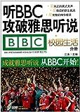 听BBC攻破雅思听说:校园生活分册(附光盘1张)