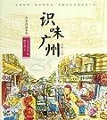 边走边画系列:识味广州.pdf
