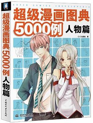 超级漫画图典5000例•人物篇.pdf
