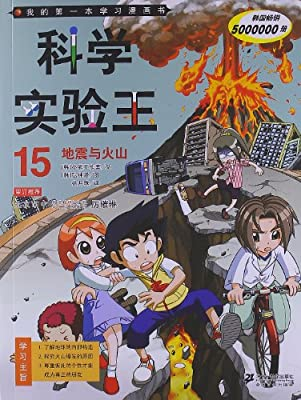 我的第一本学习漫画书•科学实验王15:地震与火山.pdf
