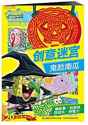 海绵宝宝创意迷宫:鬼脸南瓜.pdf