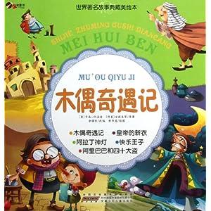 世界著名故事典藏美绘本