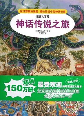 迷宫大冒险:神话传说之旅.pdf