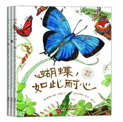 美丽成长生命科普绘本系列.pdf