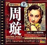 周璇:金嗓子天才歌后(CD)-图片