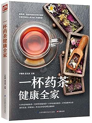 一杯药茶健康全家.pdf