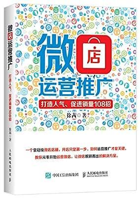 微店运营推广 打造人气 促进销量108招.pdf