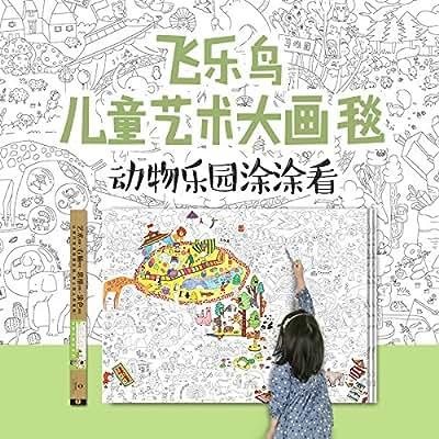 飞乐鸟儿童艺术大画毯:动物乐园涂涂看.pdf