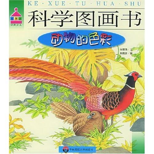 科学图画书(动物的色彩)图片