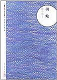 朝内166人文文库•中国当代长篇小说:羽蛇