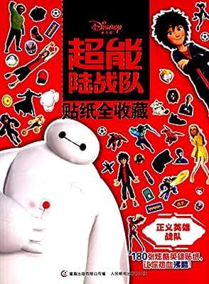 超能陆战队贴纸全收藏:正义英雄战队.pdf