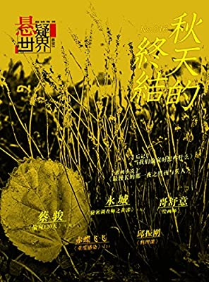 No.016 悬疑世界:秋天的终结.pdf