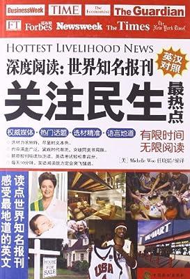 深度阅读:世界知名报刊·关注民生最热点.pdf