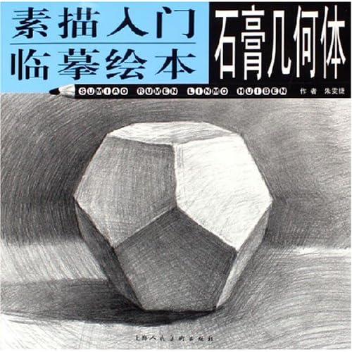 石膏几何体(素描入门临摹绘本)图片