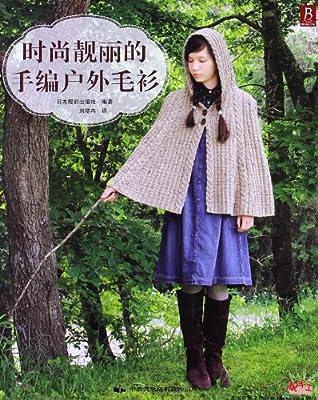 时尚靓丽的手编户外毛衫.pdf