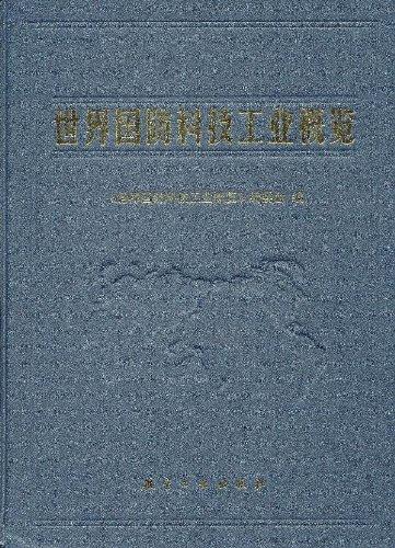 世界国防科技工业概览-图片
