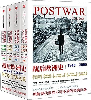 战后欧洲史.pdf