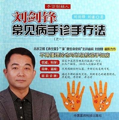 刘剑锋常见病手诊手疗法.pdf
