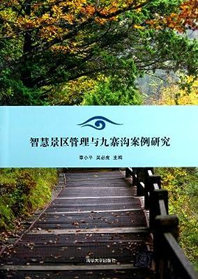 智慧景区管理与九寨沟案例研究.pdf