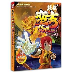 余小艾新书《魁拔之蛮吉传说:少年妖侠大赛》南京大学出版社出版