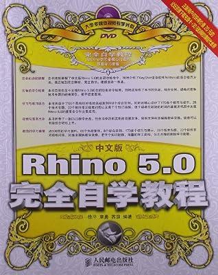 中文版Rhino 5.0完全自学教程.pdf