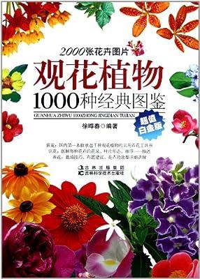 观花植物1000种经典图鉴.pdf
