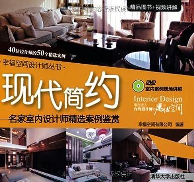 现代简约:名家室内设计师精选案例鉴赏.pdf