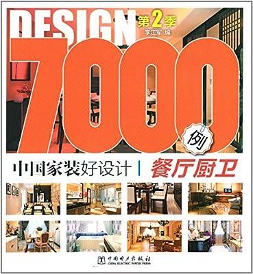中国家装好设计7000例:餐厅厨卫.pdf