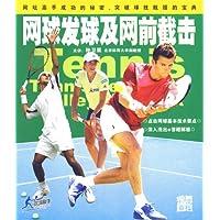 网球发球及网前截击