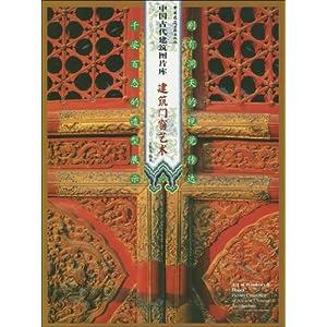 中国古代建筑图片库:建筑门窗艺术(附dvd光盘4张) [精装]