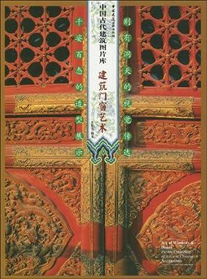 中国古代建筑图片库:建筑门窗艺术(附dvd光盘4张)