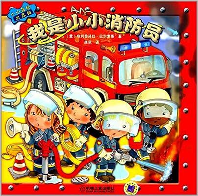 我是小小消防员