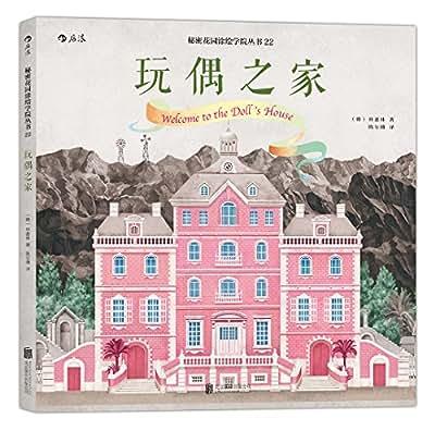 玩偶之家:秘密花园涂绘学院丛书22.pdf