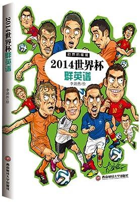 2014世界杯群英谱.pdf
