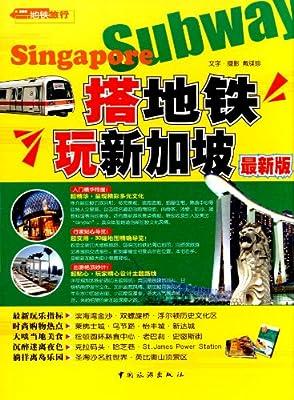 搭地铁玩新加坡.pdf