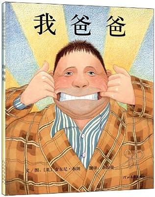 启发精选好书:我爸爸+我妈妈.pdf