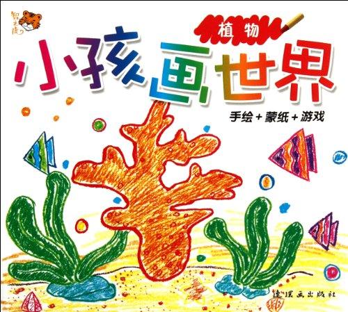 小孩画世界 植物