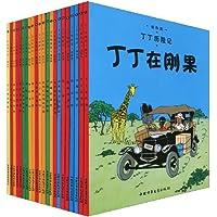 丁丁历险记(经典收藏版)套装共22册