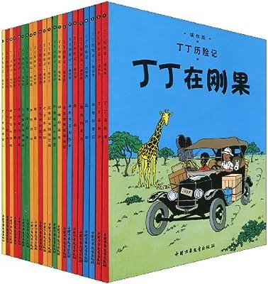 丁丁历险记1-22.pdf