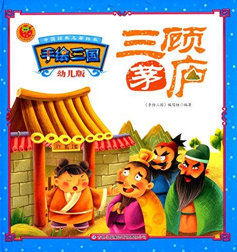 中国经典名著绘本·手绘三国:三顾茅庐(幼儿版)图片