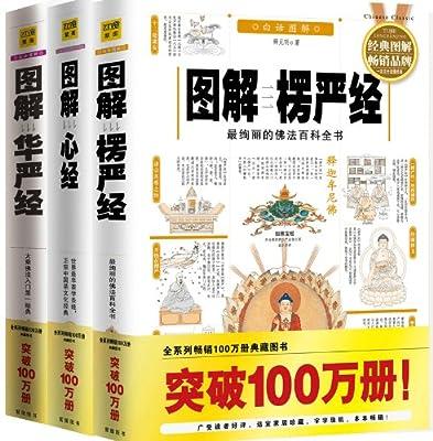图解经典佛经.pdf