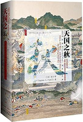 天国之秋.pdf