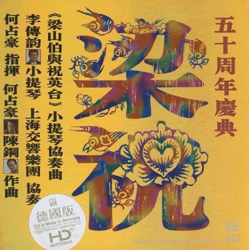 梁祝贝多芬(CD) 上海交响乐团, 何占豪, 贝多芬, 陈刚-梁祝贝多