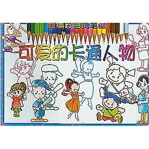 新编彩色简笔画:可爱的卡通人物/-图书-亚马逊