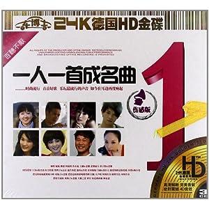 【转载】:经典老歌专辑——《一人一首成名曲》(13首音画图文) - 文匪 - 文匪的博客