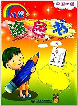 《中国地图:儿童涂色书》 广东省地图院【摘要 书评