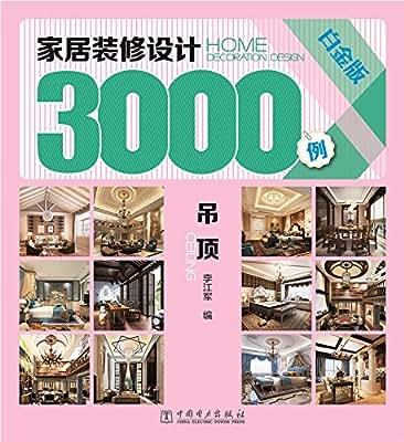 家居装修设计3000例:吊顶.pdf