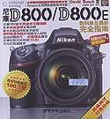 尼康D800/D800E数码单反摄影完全指南.pdf