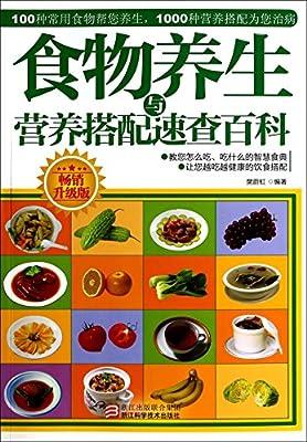 食物养生与营养搭配速查百科.pdf